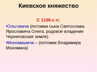 Киевское княжество С 1130-х гг. Ольговичи (потомки сына Святослава Ярославича