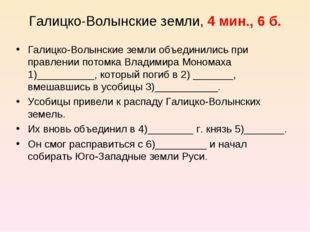 Галицко-Волынские земли, 4 мин., 6 б. Галицко-Волынские земли объединились пр