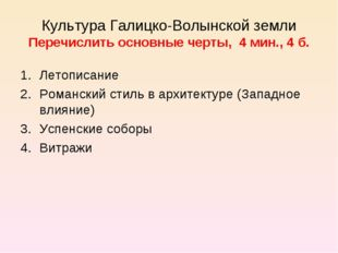 Культура Галицко-Волынской земли Перечислить основные черты, 4 мин., 4 б. Ле
