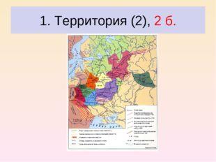 1. Территория (2), 2 б.