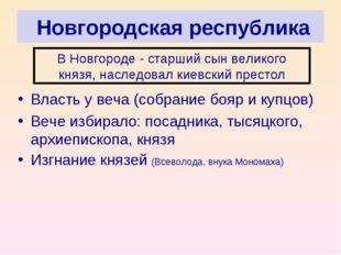 Новгородская республика Власть у веча (собрание бояр и купцов) Вече избирало