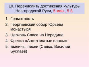10. Перечислить достижения культуры Новгородской Руси, 5 мин., 5 б. Грамотнос