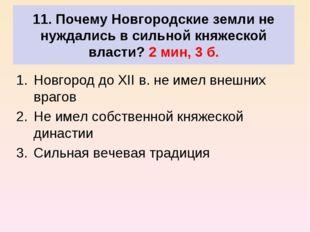 11. Почему Новгородские земли не нуждались в сильной княжеской власти? 2 мин