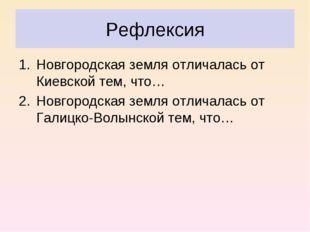 Рефлексия Новгородская земля отличалась от Киевской тем, что… Новгородская зе