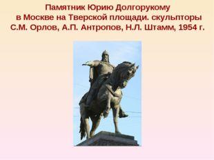 Памятник Юрию Долгорукому в Москве на Тверской площади. скульпторы С.М. Орлов