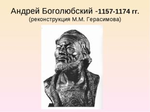 Андрей Боголюбский -1157-1174 гг. (реконструкция М.М. Герасимова)