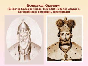 Всеволод Юрьевич (Всеволод Большое Гнездо, 1176-1212, на 40 лет младше А. Бог