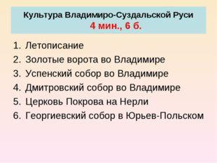 Культура Владимиро-Суздальской Руси 4 мин., 6 б. Летописание Золотые ворота в