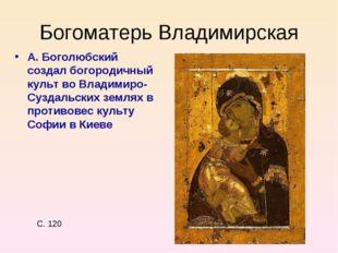 Богоматерь Владимирская А. Боголюбский создал богородичный культ во Владимиро