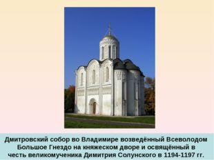 Дмитровский собор во Владимире возведённыйВсеволодом Большое Гнездона княже