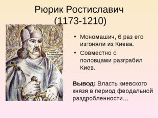 Рюрик Ростиславич (1173-1210) Мономашич, 6 раз его изгоняли из Киева. Совмест