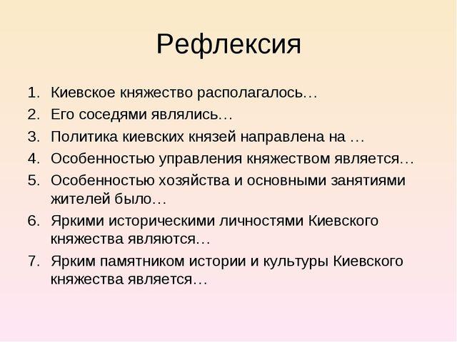Рефлексия Киевское княжество располагалось… Его соседями являлись… Политика к...