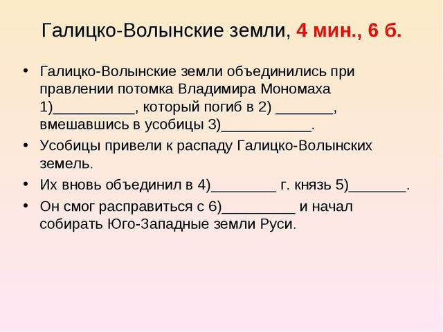 Галицко-Волынские земли, 4 мин., 6 б. Галицко-Волынские земли объединились пр...