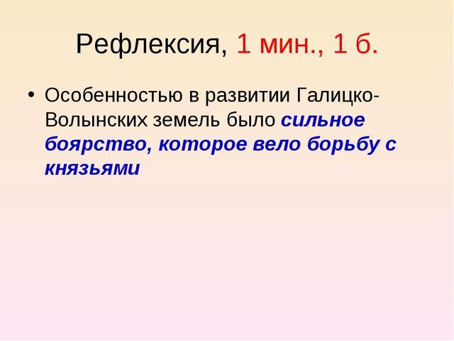 Рефлексия, 1 мин., 1 б. Особенностью в развитии Галицко-Волынских земель было...