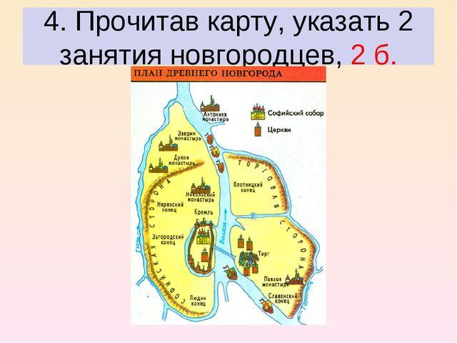 4. Прочитав карту, указать 2 занятия новгородцев, 2 б.