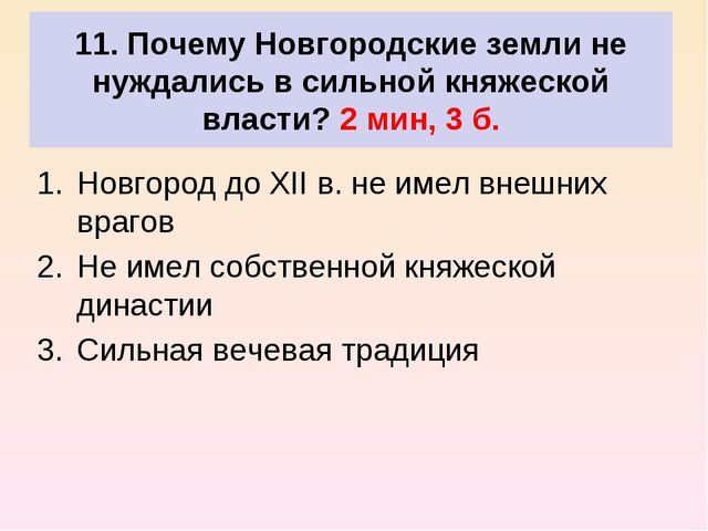 11. Почему Новгородские земли не нуждались в сильной княжеской власти? 2 мин...