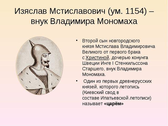Изяслав Мстиславович (ум. 1154) – внук Владимира Мономаха Второй сын новгород...