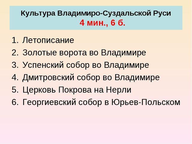 Культура Владимиро-Суздальской Руси 4 мин., 6 б. Летописание Золотые ворота в...