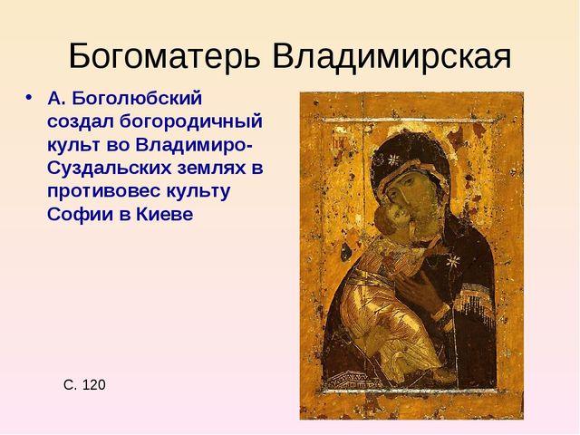 Богоматерь Владимирская А. Боголюбский создал богородичный культ во Владимиро...