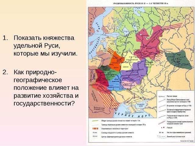 Показать княжества удельной Руси, которые мы изучили. Как природно-географиче...