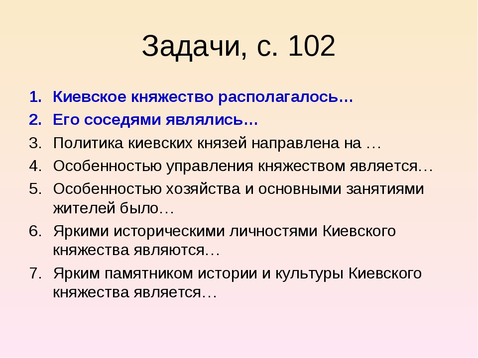 Задачи, с. 102 Киевское княжество располагалось… Его соседями являлись… Полит...