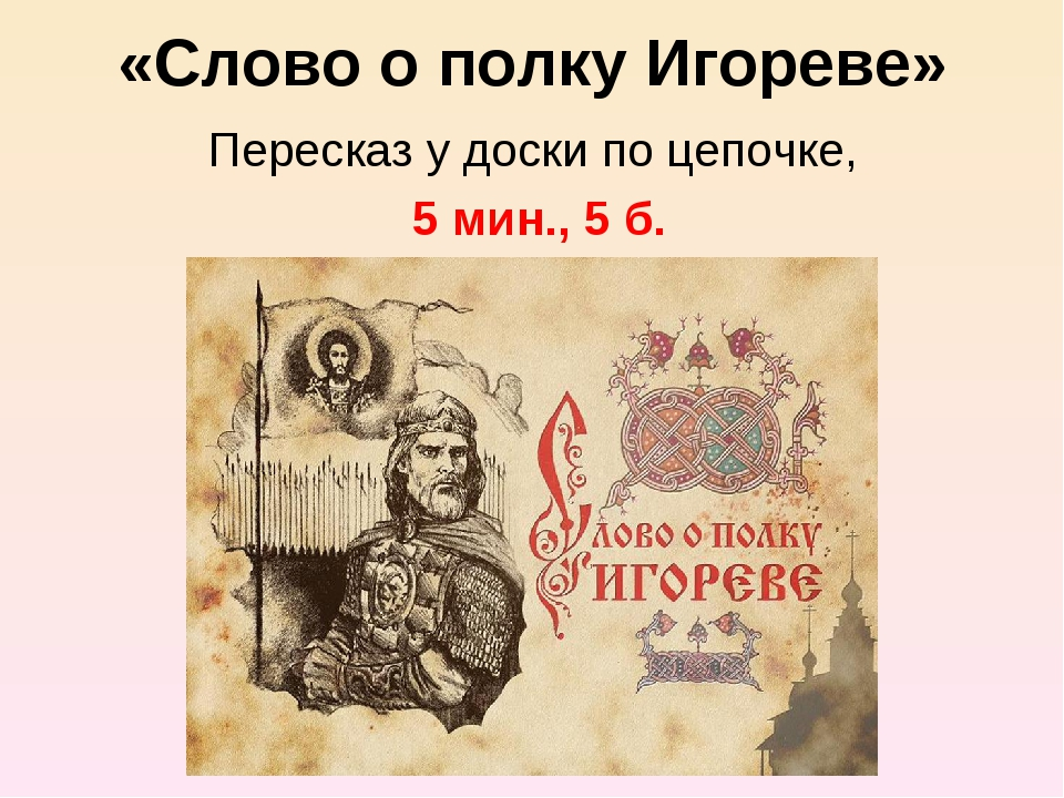 «Слово о полку Игореве» Пересказ у доски по цепочке, 5 мин., 5 б.