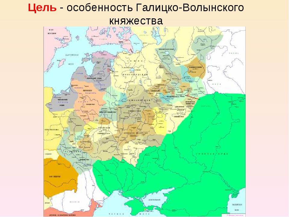 Цель - особенность Галицко-Волынского княжества