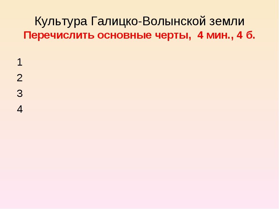 Культура Галицко-Волынской земли Перечислить основные черты, 4 мин., 4 б. 1...