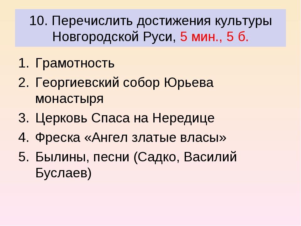 10. Перечислить достижения культуры Новгородской Руси, 5 мин., 5 б. Грамотнос...