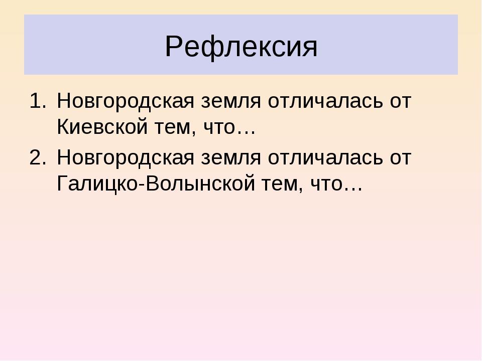 Рефлексия Новгородская земля отличалась от Киевской тем, что… Новгородская зе...