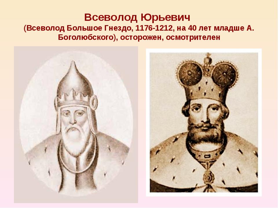 Всеволод Юрьевич (Всеволод Большое Гнездо, 1176-1212, на 40 лет младше А. Бог...