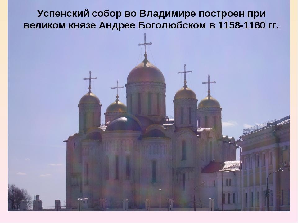 Успенский собор во Владимире построен при великом князеАндрее Боголюбскомв...