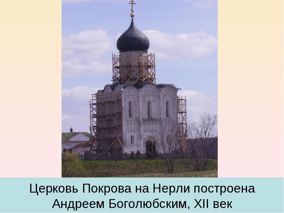 Церковь Покрова на Нерли построена Андреем Боголюбским, XII век