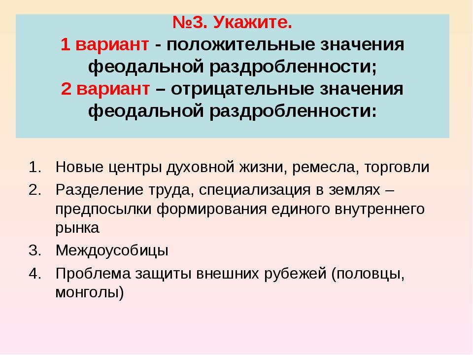 №3. Укажите. 1 вариант - положительные значения феодальной раздробленности; 2...