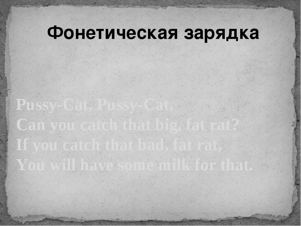 Pussy-Cat, Pussy-Cat, Can you catch that big, fat rat? If you catch that bad,...