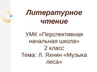 Литературное чтение УМК «Перспективная начальная школа» 2 класс Тема: Л. Яхни