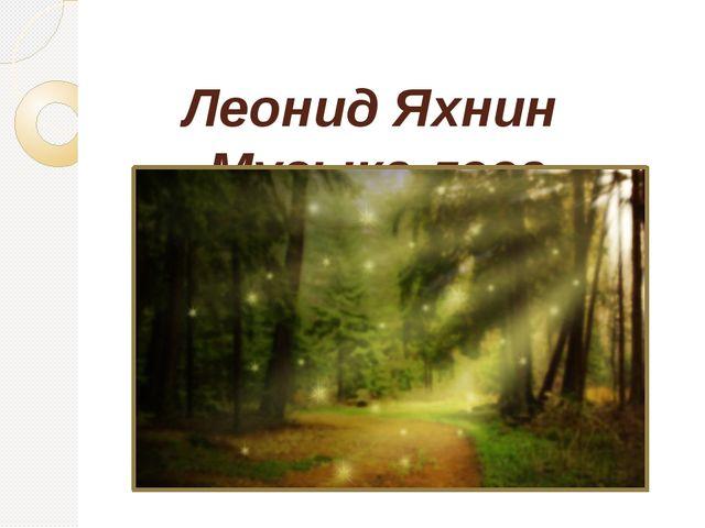 Леонид Яхнин «Музыка леса»