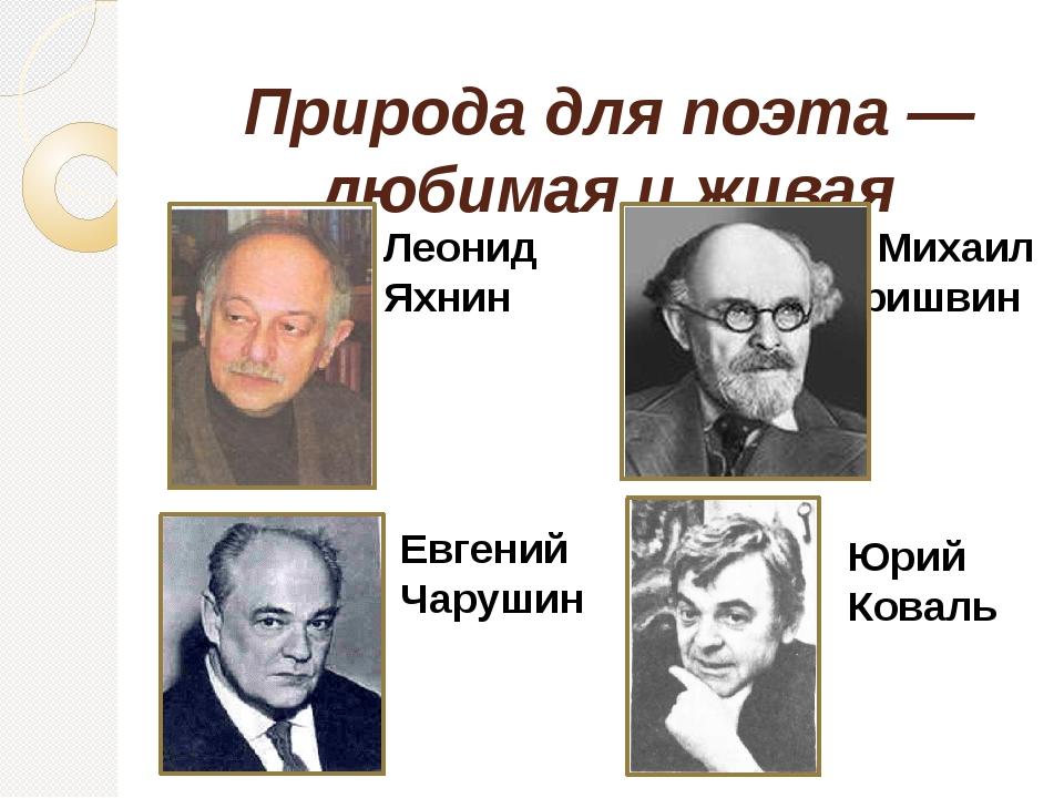 Природа для поэта — любимая и живая Михаил Пришвин Леонид Яхнин Юрий Коваль Е...