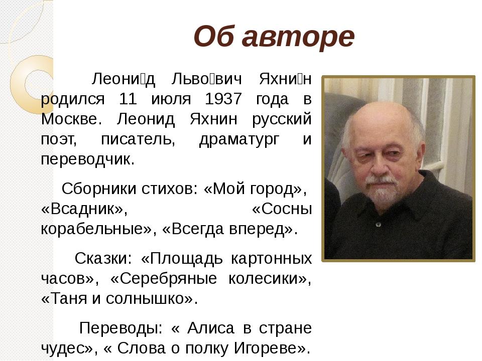 Об авторе Леони́д Льво́вич Яхни́н родился 11 июля 1937 года в Москве. Леонид...