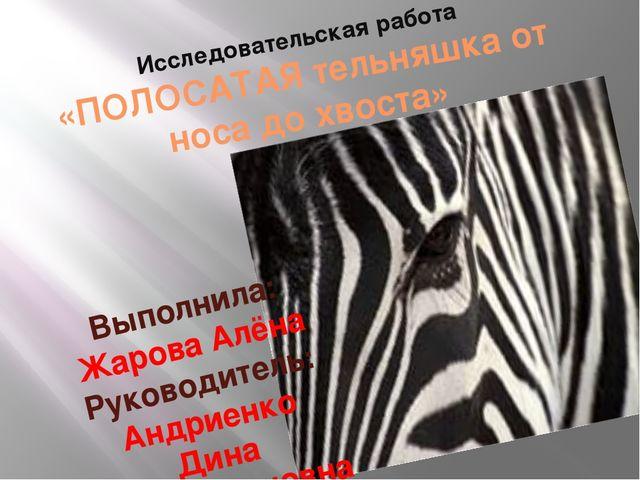 Исследовательская работа «ПОЛОСАТАЯ тельняшка от носа до хвоста» Выполнила: Ж...