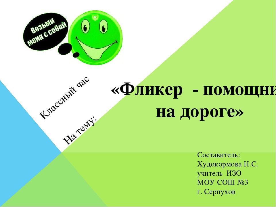 Классный час На тему: «Фликер - помощник на дороге» Составитель: Худокормова...