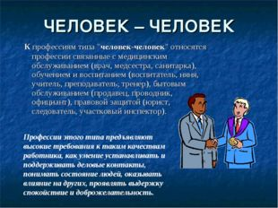 """ЧЕЛОВЕК – ЧЕЛОВЕК К профессиям типа """"человек-человек"""" относятся профессии свя"""