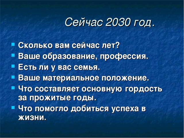 Сейчас 2030 год. Сколько вам сейчас лет? Ваше образование, профессия. Есть л...