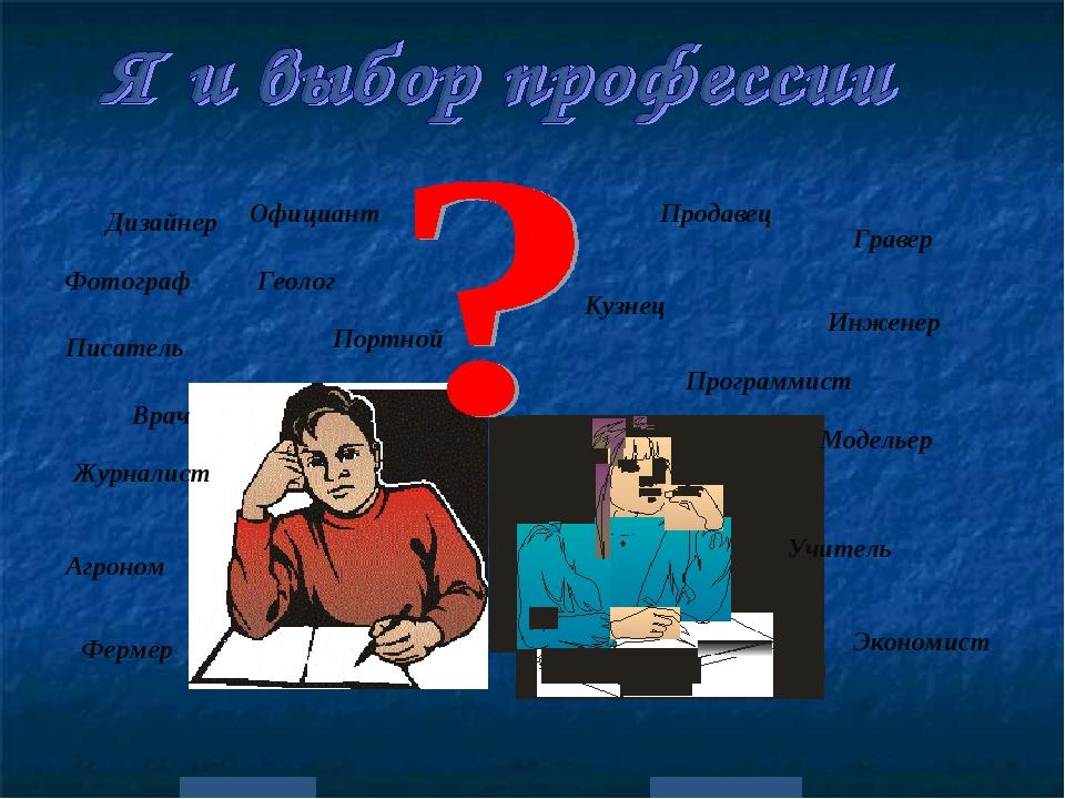 Дизайнер Инженер Продавец Писатель Модельер Журналист Учитель Врач Геолог Куз...