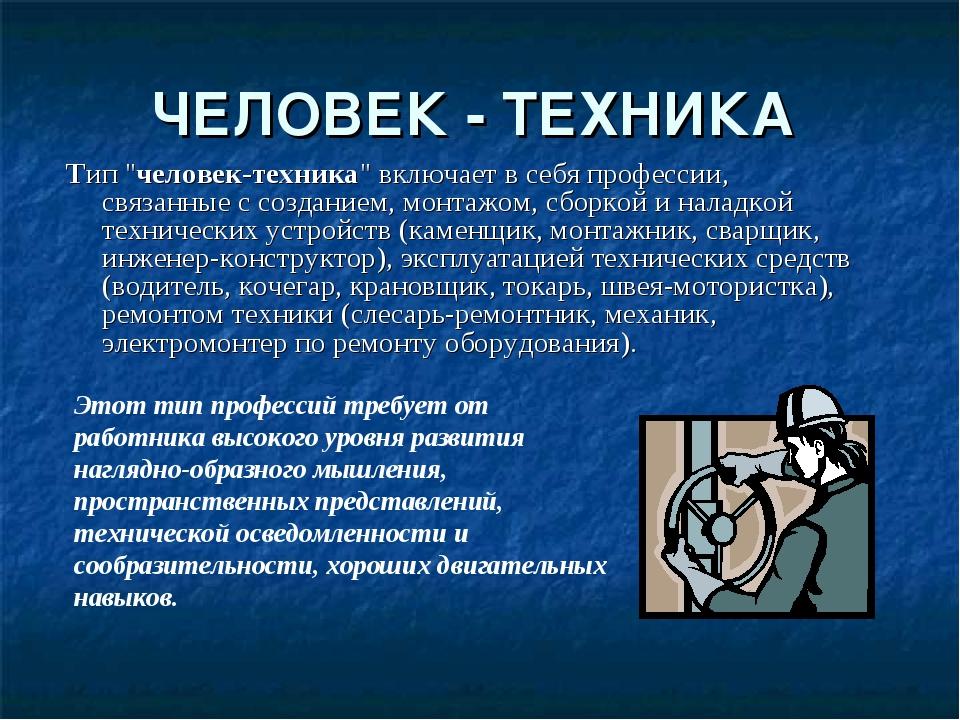 """ЧЕЛОВЕК - ТЕХНИКА Тип """"человек-техника"""" включает в себя профессии, связанные..."""