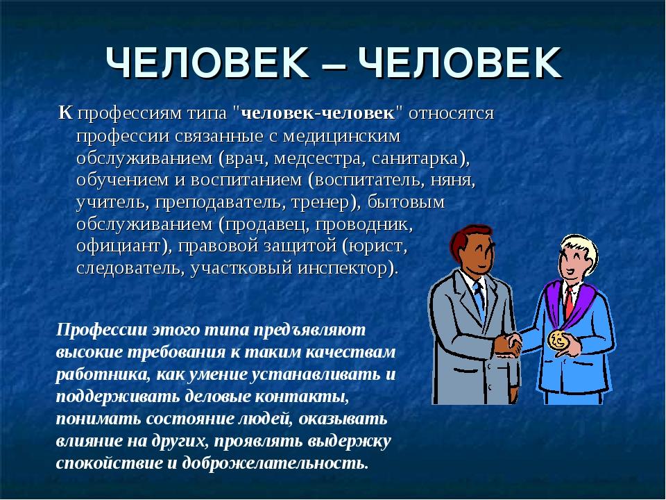 """ЧЕЛОВЕК – ЧЕЛОВЕК К профессиям типа """"человек-человек"""" относятся профессии свя..."""
