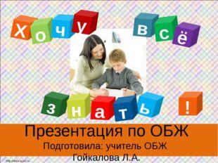 Презентация по ОБЖ Подготовила: учитель ОБЖ Гойкалова Л.А. Х в о а ь ч т с з