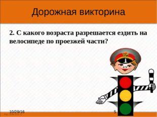 Дорожная викторина 2. С какого возраста разрешается ездить на велосипеде по п