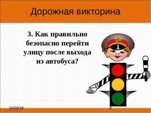 Дорожная викторина 3. Как правильно безопасно перейти улицу после выхода из а