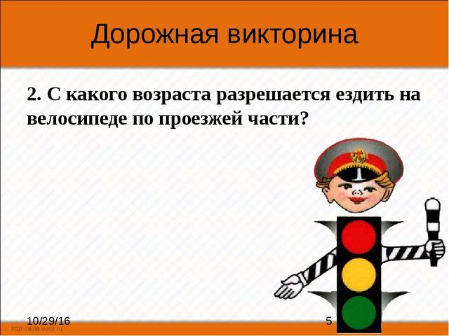 Дорожная викторина 2. С какого возраста разрешается ездить на велосипеде по п...
